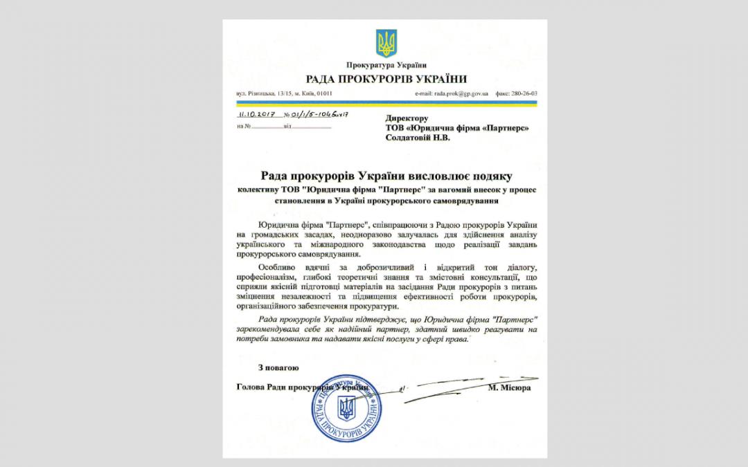 Подяка Юридичній фірмі Partners від Ради прокурорів України